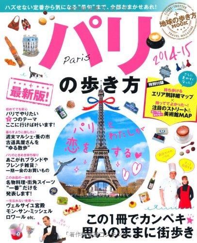 パリの歩き方 2014-15 (地球の歩き方ムック 海外 1)