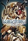 最遊記歌劇伝-Burial-[DSZD-08124][DVD] 製品画像
