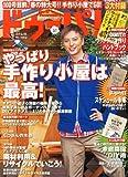 ドゥーパ! 2014年 04月号 [雑誌] 画像