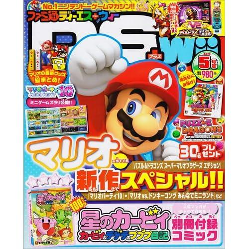 ファミ通DS+Wii (ディーエスプラスウィー) 2015年 5月号 [雑誌]