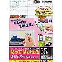 コクヨ プリンタ兼用 ラベルシール 再はくりタイプ バーコード用 65面 100枚 KPC-HE1651-100 Japan