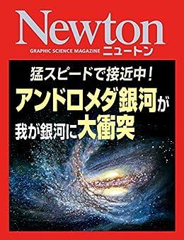 [科学雑誌Newton]のNewton アンドロメダ銀河が我が銀河に大衝突