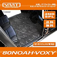 YMT80系ノア/ヴォクシー後期(7人ガソリン)セカンドラグマットスーパーロング ループチェックベージュ 80NV-2NDSPL-N-G7CHBE