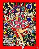 革ブロ潜入ルポルタージュ vol.2-煽動の夏祭り-[DVD]