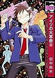 アイツの大本命 (9) (ビーボーイコミックス)