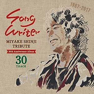 三宅伸治デビュー30周年トリビュートアルバム「ソングライター」