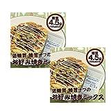 低糖工房 低糖質お好み焼きミックス粉 300g入 (2パック)