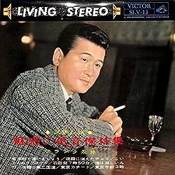ステレオ・魅惑の低音傑作集(10INCHレコード)[フランク永井][LP盤]