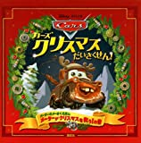 カーズ クリスマスだいさくせん! (ディズニー物語絵本)