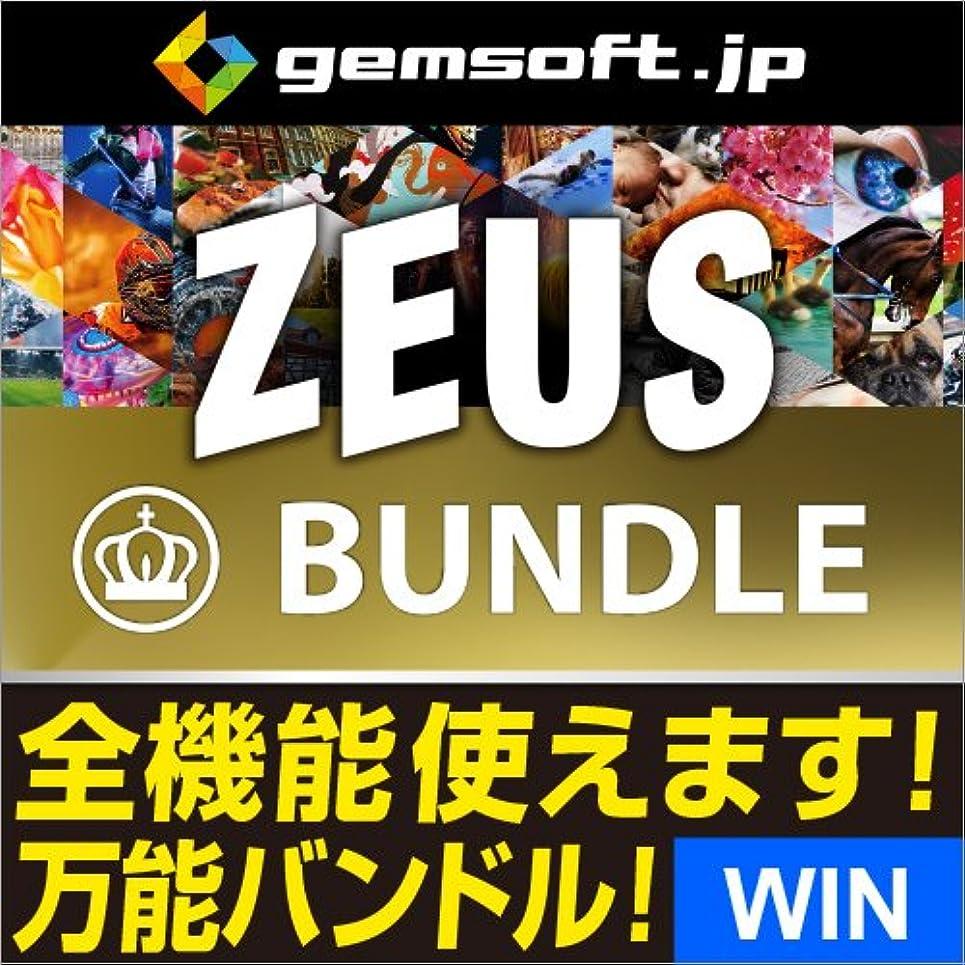 詳細なサンダー陰気ZEUS Bundle ネット限定版 ~万能バンドル~ 画面録画/録音/動画&音楽ダウンロード Windows版|ダウンロード版