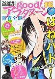 good! (グッド) アフタヌーン 第46号 2014年 09月号 [雑誌]