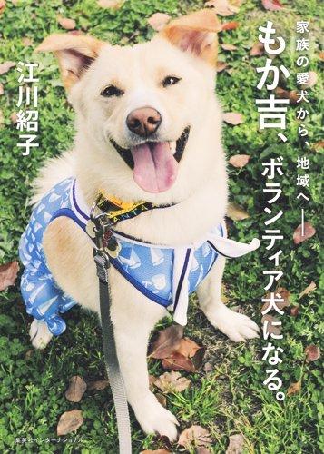 家族の愛犬から地域へ── もか吉、ボランティア犬になる。の詳細を見る