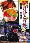 駅弁ひとり旅 第4巻