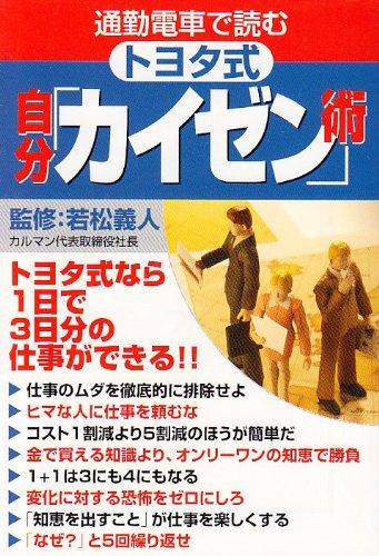 通勤電車で読むトヨタ式自分「カイゼン」術 (宝島社文庫)の詳細を見る
