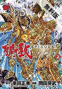 聖闘士星矢EPISODE.G アサシン 2【期間限定 無料お試し版】 (チャンピ...