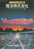 魔法株式会社 (ハヤカワ文庫 SF 498 ハインライン傑作集 3)