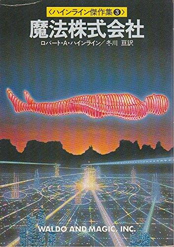 魔法株式会社 (ハヤカワ文庫 SF 498 ハインライン傑作集 3)の詳細を見る