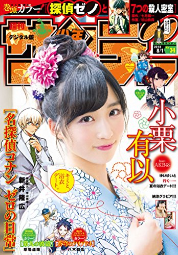 週刊少年サンデー 2018年34号(2018年7月18日発売) [雑誌]