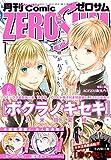 Comic ZERO-SUM (コミック ゼロサム) 2016年1月号[雑誌]