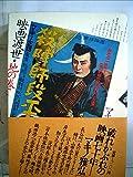 映画渡世〈地の巻〉―マキノ雅弘自伝 (1977年)