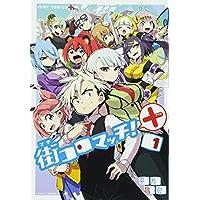 街コロマッチ!+ 1 (ジャンプコミックス)
