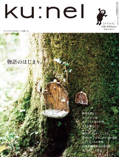 ku:nel (クウネル) 2013年 11月号 [雑誌]の詳細を見る