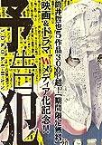 予告犯 筒井哲也5作品300P超!【期間限定無料】 (ヤングジャンプコミックスDIGITAL)