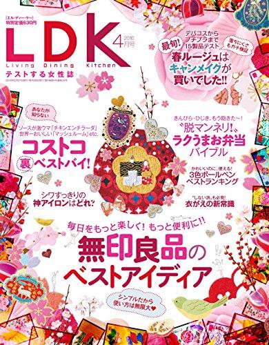 LDK (エル・ディー・ケー) 2016年 04月号 [雑誌]の詳細を見る