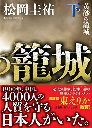 黄砂の籠城(下)