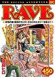 RAVE 非情の敵・獣剣のランス! さらわれたエリーを救え!! (講談社プラチナコミックス)