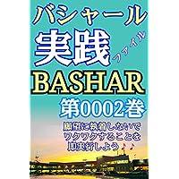 バシャール実践ファイル第0002巻【願望に執着しないでワクワクすることを即実行しよう】BASHAR