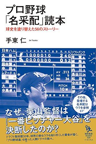 プロ野球「名采配」読本 (知的発見! BOOKS)...