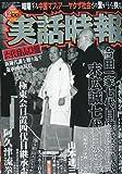 実話時報 2009年 12月号 [雑誌]