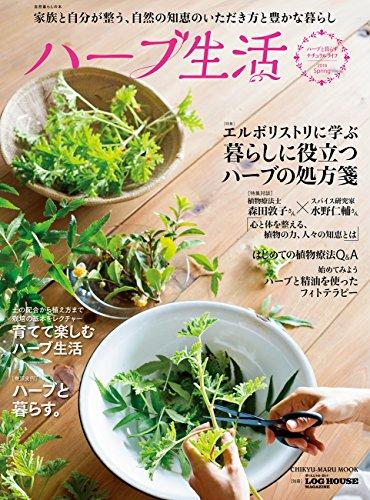 ハーブ生活 (CHIKYU-MARU MOOK 自然暮らしの本)
