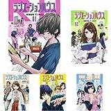 ラジエーションハウス コミック 1-5巻セット