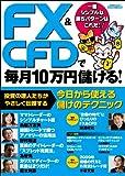 FX&CFDで毎月10万円儲ける! (エスカルゴムック 257)