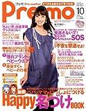 Pre-mo (プレモ) 2008年 10月号 [雑誌] 画像