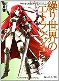 繰り世界のエトランジェ  第三幕 女神のエディット (角川スニーカー文庫)