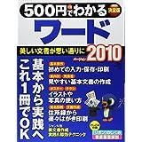 500円でわかるワード2010 (コンピュータムック500円シリーズ)