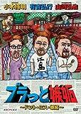 ブラっと嫉妬 〜ドント・ミス・嫉妬〜 [DVD]