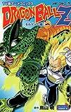 ドラゴンボールZセルゲーム編 巻1―TV版アニメコミックス (ジャンプコミックス)