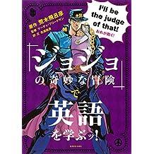 『ジョジョの奇妙な冒険』で英語を学ぶッ! 「ジョジョの奇妙な冒険」で英語を学ぶッ! (集英社ビジネス書)