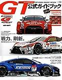 2017 スーパーGT公式ガイドブック