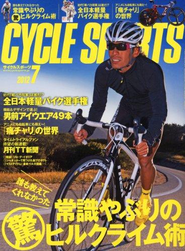 CYCLE SPORTS (サイクルスポーツ) 2012年 07月号 [雑誌]の詳細を見る