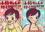 小梅ちゃんが行く!!Rリターンズ 1~最新巻(Bamboo comics) [マーケットプレイス コミックセット]