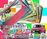 カラーナンバーフレーム【色とりどりでアクセント!】スカイブルー!