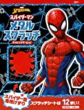 スパイダーマン メタルスクラッチ チャレンジゲームつき (ディズニー幼児絵本(書籍))