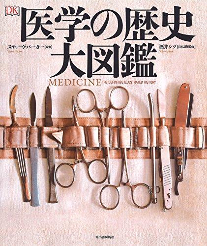 医学の歴史 大図鑑