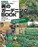 男のガーデニングBOOK—庭作り、野菜作り、手作り・・・ (主婦の友生活シリーズ)