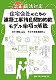 改正民法対応 住宅会社のための建築工事請負契約約款モデル条項の解説